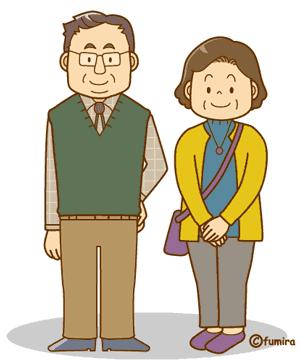 老後を迎える夫婦
