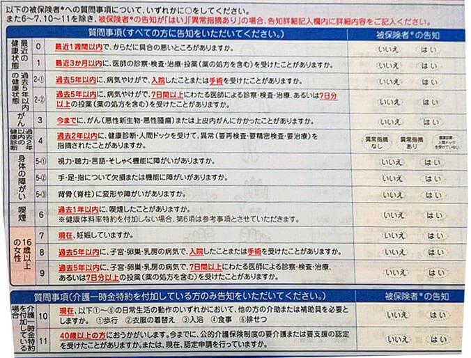 損保ジャパン日本興亜ひまわり生命の医師の問診用紙