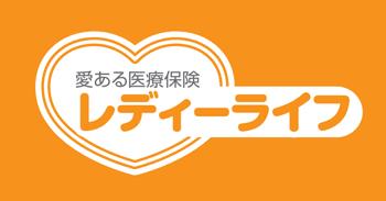 アイアル少額短期保険「レディーライフ」のロゴ