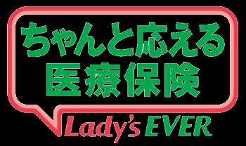 アフラック「レディースEVER」のロゴ