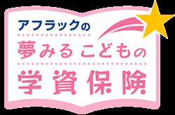 アフラック「夢みるこどもの学資保険」のロゴ