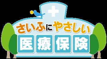 さいふにやさしい医療保険のロゴ