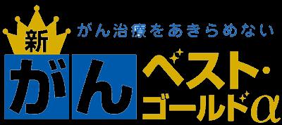 FWD富士生命「新がんベスト・ゴールドα」のロゴ