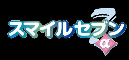 朝日生命「スマイルセブンα」のロゴ