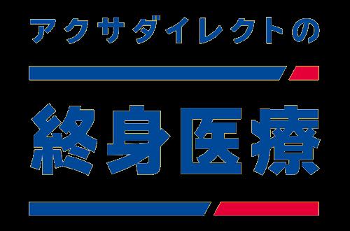 アクサダイレクトの終身医療のロゴ