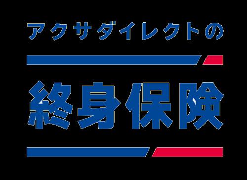 アクサダイレクト生命「アクサダイレクトの終身保険」のロゴ