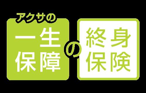 アクサ生命「一生保障の終身保険」のロゴ