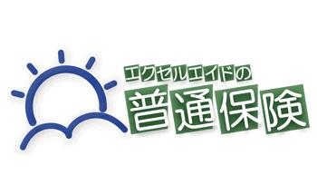 エイ・ワン少額短期保険「エクセルエイドの普通保険」のロゴ