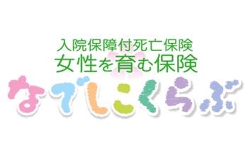 フローラル共済「なでしこくらぶ」のロゴ