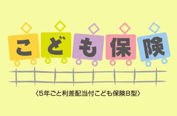 ひまわり生命「こども保険」のロゴ