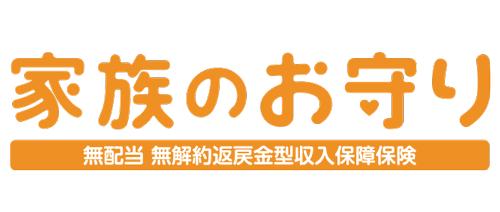 損保ジャパン日本興亜ひまわり生命「家族のお守り」