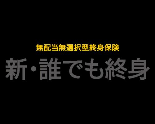 ひまわり生命「新・誰でも終身」のロゴ