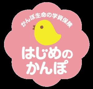 はじめのかんぽのロゴ