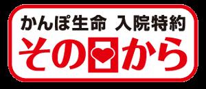「その日から」のロゴ