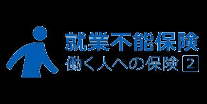 ライフネット生命「働く人への保険2」のロゴ