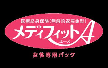 メディケア生命「メディフィットA女性専用パック」のロゴ