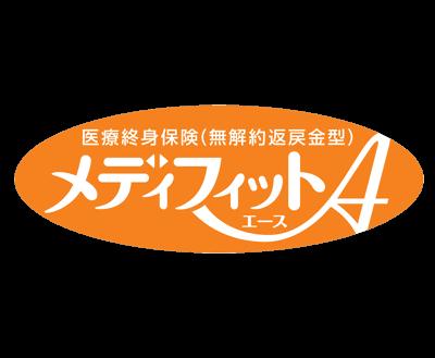 「メディフィットA」のロゴ