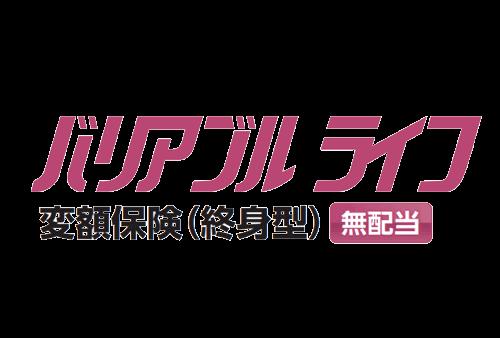 ソニー生命「バリアブルライフ」のロゴ