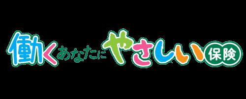 T&Dフィナンシャル生命「働くあなたにやさしい保険」のロゴ