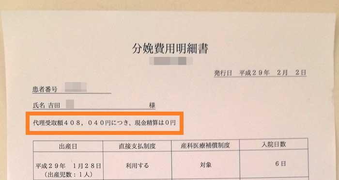 FP吉田の妻の出産明細書