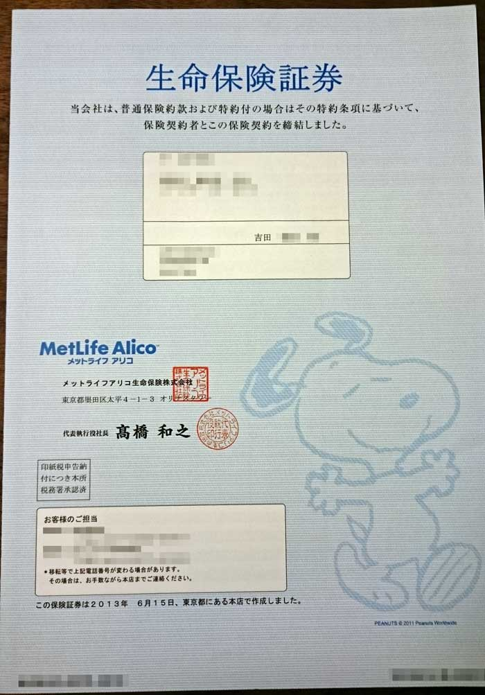 FP吉田が加入しているメットライフ生命の保険証券