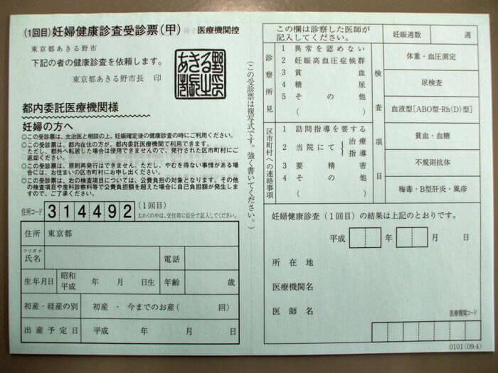 あきる野市の受診券の例