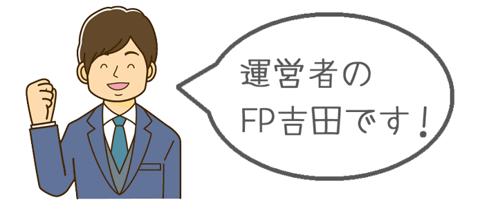 運営者:FP吉田